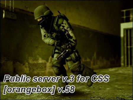 Как сделать сервер css v58 фото 787