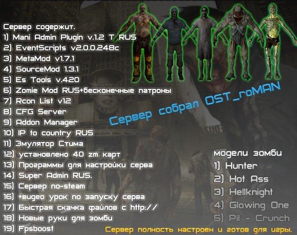 Паблик сервер 2010 для css v34 виден в глобальном поиске как установить шаблон на свой хостинг
